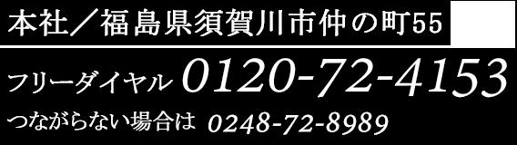 本社/福島県須賀川市仲の町55 フリーダイヤル0120-72-4153。つながらない場合は0248-72-8989