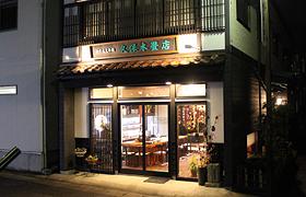 久保木畳店東町店外観写真