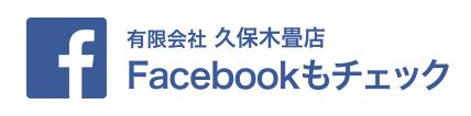 有限会社久保木畳店facebookページもチェック