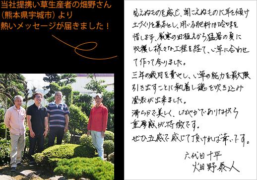 い草生産者畑野氏と久保木畳店スタッフのスナップショット
