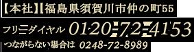 【本社】福島県須賀川市仲の町55 フリーダイヤル0120-72-4153。つながらない場合は0248-72-8989