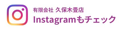 有限会社久保木畳店Instagramページもチェック