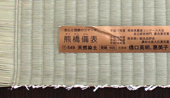 高級畳:橋口氏生産畳写真