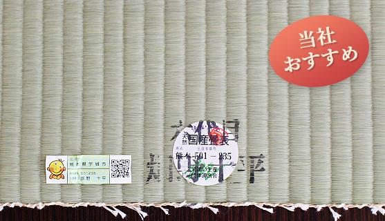 高級畳:畑野氏生産畳写真