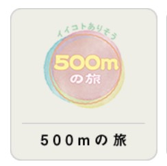 500mの旅