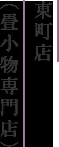 東町店(畳小物専門店)